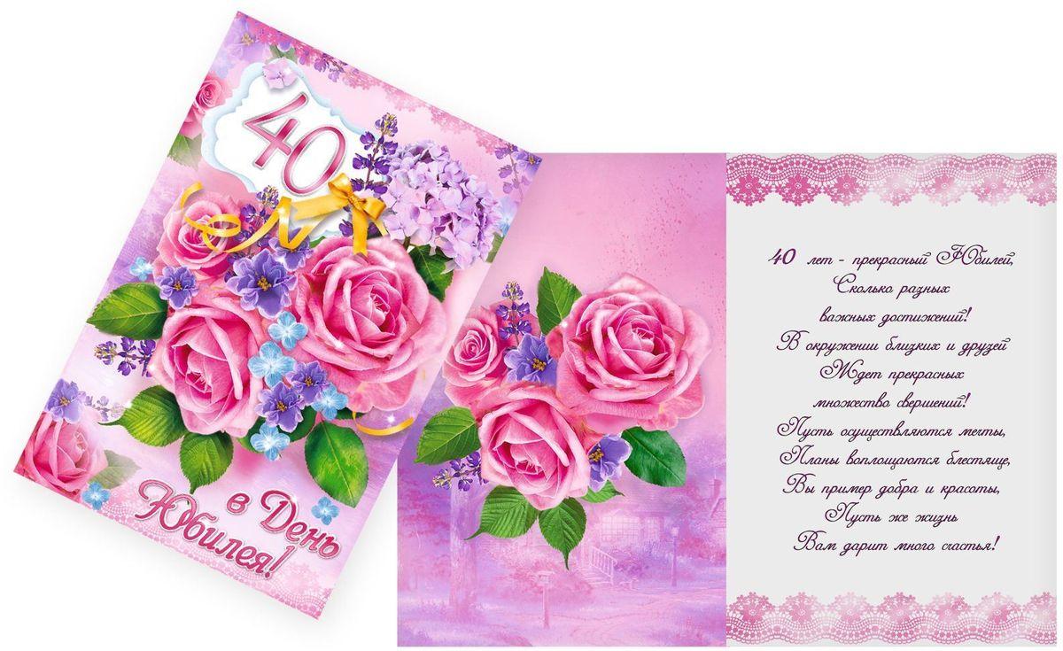 Открытка Дарите cчастье С Юбилеем. 40 лет, 12 х 18 см12723Атмосферу праздника создают детали: свечи, цветы, бокалы, воздушные шары и поздравительные открытки — яркие и весёлые, романтичные и нежные, милые и трогательные. Расскажите о своих чувствах дорогому для вас человеку, поделитесь радостью с близкими и друзьями. Открытка с креативным дизайном вам в этом поможет.