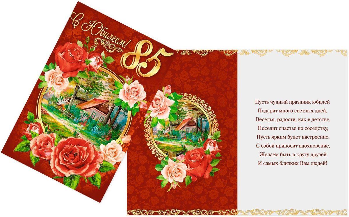 Открытка Дарите cчастье С Юбилеем. 85 лет. Летний дом, 12 х 18 см25051 7_зеленыйАтмосферу праздника создают детали: свечи, цветы, бокалы, воздушные шары и поздравительные открытки — яркие и весёлые, романтичные и нежные, милые и трогательные. Расскажите о своих чувствах дорогому для вас человеку, поделитесь радостью с близкими и друзьями. Открытка с креативным дизайном вам в этом поможет.