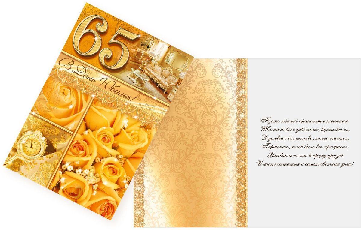 Открытка Дарите cчастье В День Юбилея. 65 лет, 12 х 18 см1682642Атмосферу праздника создают детали: свечи, цветы, бокалы, воздушные шары и поздравительные открытки — яркие и весёлые, романтичные и нежные, милые и трогательные. Расскажите о своих чувствах дорогому для вас человеку, поделитесь радостью с близкими и друзьями. Открытка с креативным дизайном вам в этом поможет.