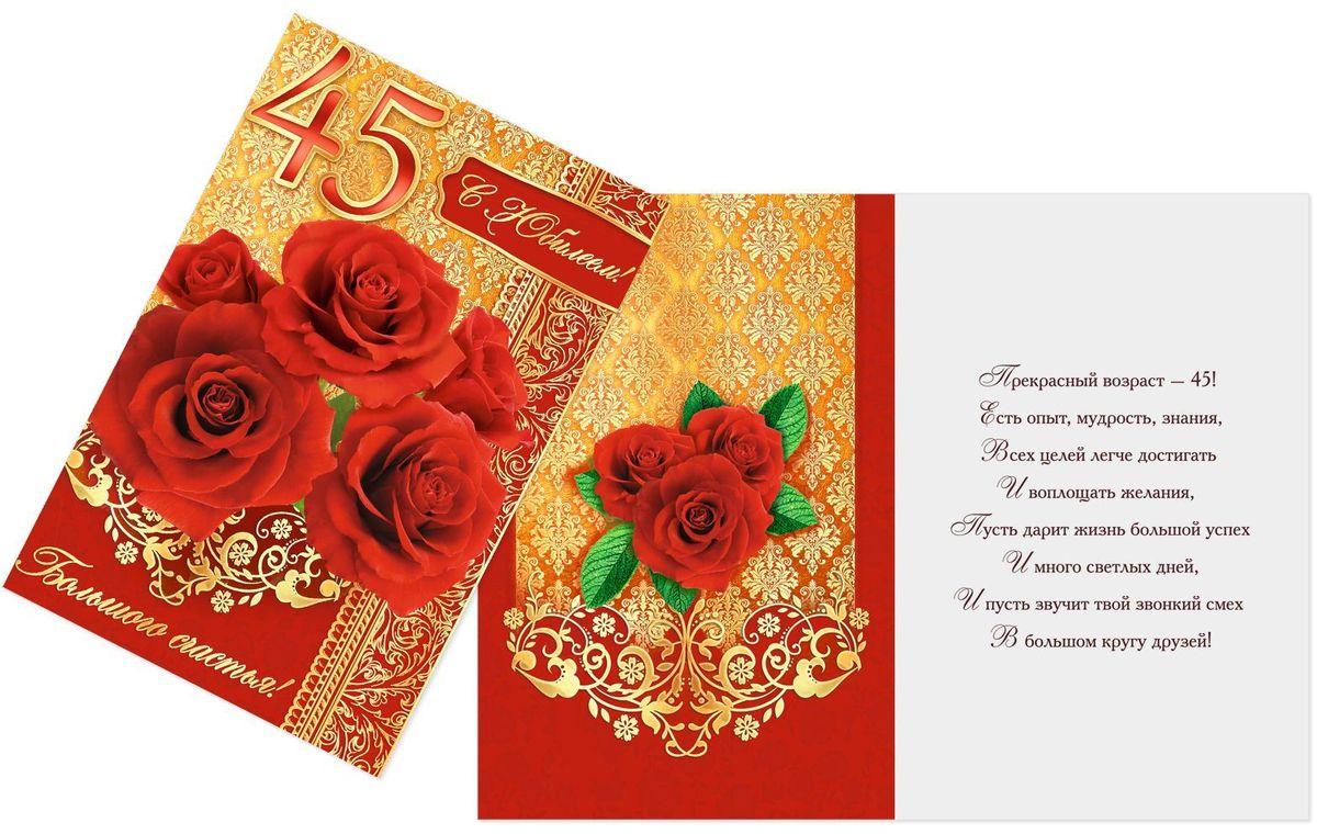 Открытка Дарите cчастье С Юбилеем. 45 лет. Красные розы, 12 х 18 см12723Атмосферу праздника создают детали: свечи, цветы, бокалы, воздушные шары и поздравительные открытки — яркие и весёлые, романтичные и нежные, милые и трогательные. Расскажите о своих чувствах дорогому для вас человеку, поделитесь радостью с близкими и друзьями. Открытка с креативным дизайном вам в этом поможет.