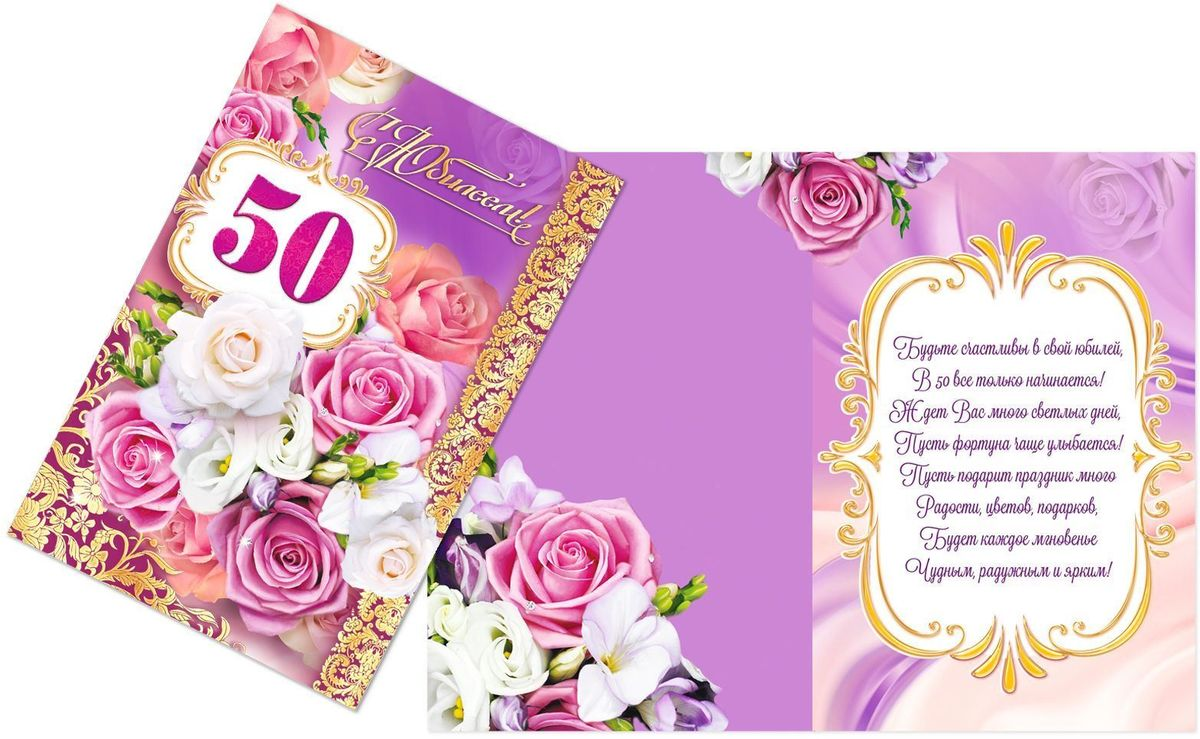 Открытка Дарите cчастье С Юбилеем. 50 лет. Розовые розы, 12 х 18 см25051 7_желтыйАтмосферу праздника создают детали: свечи, цветы, бокалы, воздушные шары и поздравительные открытки — яркие и весёлые, романтичные и нежные, милые и трогательные. Расскажите о своих чувствах дорогому для вас человеку, поделитесь радостью с близкими и друзьями. Открытка с креативным дизайном вам в этом поможет.