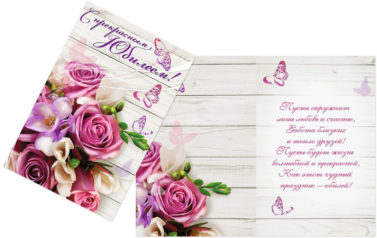 Открытка Дарите cчастье С прекрасным Юбилеем. Розовый букет, 12 х 18 смPLW-35 Кот ПижонАтмосферу праздника создают детали: свечи, цветы, бокалы, воздушные шары и поздравительные открытки — яркие и весёлые, романтичные и нежные, милые и трогательные. Расскажите о своих чувствах дорогому для вас человеку, поделитесь радостью с близкими и друзьями. Открытка с креативным дизайном вам в этом поможет.