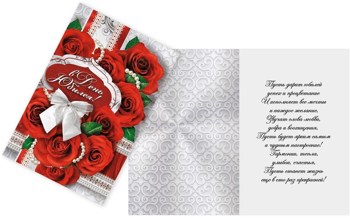 Открытка Дарите cчастье В День Юбилея. Розы и жемчуг, 12 х 18 см41619Атмосферу праздника создают детали: свечи, цветы, бокалы, воздушные шары и поздравительные открытки — яркие и весёлые, романтичные и нежные, милые и трогательные. Расскажите о своих чувствах дорогому для вас человеку, поделитесь радостью с близкими и друзьями. Открытка с креативным дизайном вам в этом поможет.