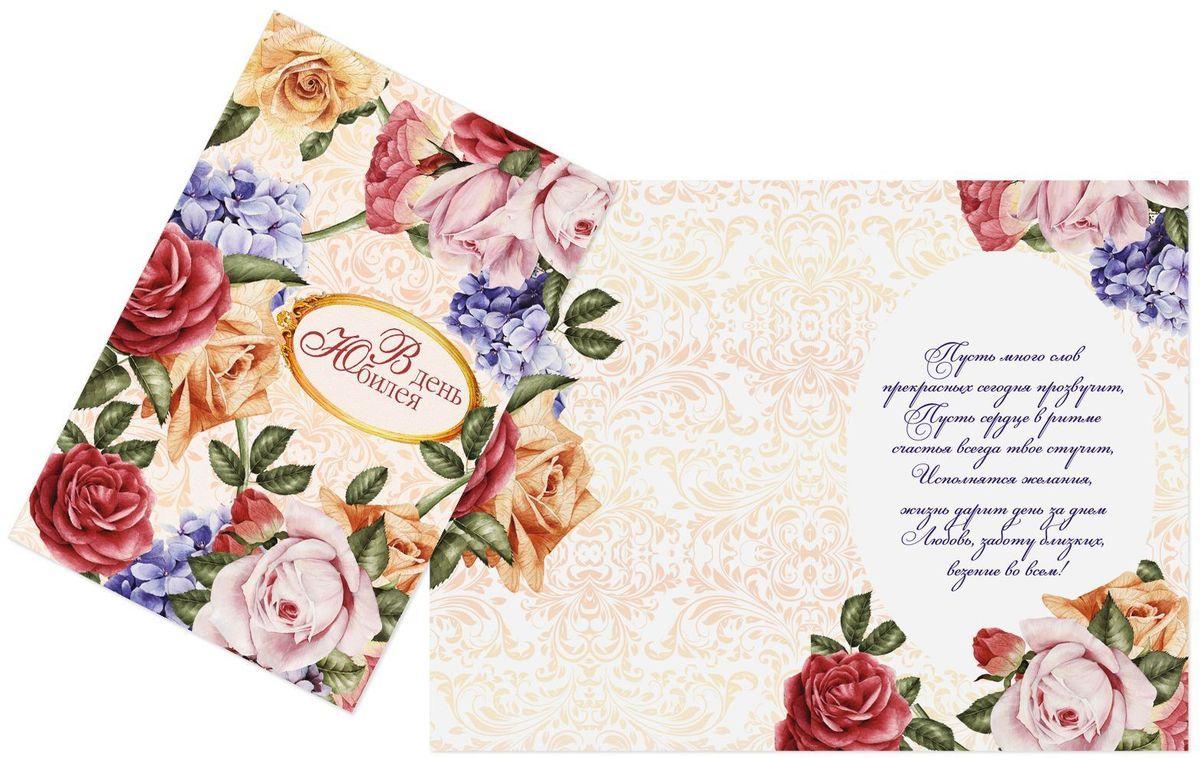 Открытка Дарите cчастье В День Юбилея. Цветочный рисунок, 12 х 18 см74-0120Атмосферу праздника создают детали: свечи, цветы, бокалы, воздушные шары и поздравительные открытки — яркие и весёлые, романтичные и нежные, милые и трогательные. Расскажите о своих чувствах дорогому для вас человеку, поделитесь радостью с близкими и друзьями. Открытка с креативным дизайном вам в этом поможет.