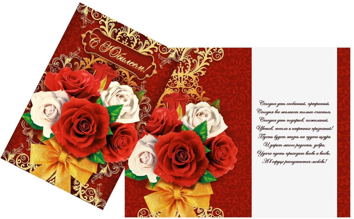 Открытка Дарите cчастье С Юбилеем. Золотой бант, 12 х 18 см12723Атмосферу праздника создают детали: свечи, цветы, бокалы, воздушные шары и поздравительные открытки — яркие и весёлые, романтичные и нежные, милые и трогательные. Расскажите о своих чувствах дорогому для вас человеку, поделитесь радостью с близкими и друзьями. Открытка с креативным дизайном вам в этом поможет.