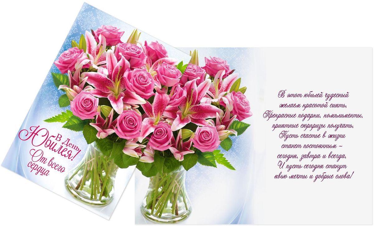 Открытка Дарите cчастье В День Юбилея! Букет с лилиями, 12 х 18 см1682693Атмосферу праздника создают детали: свечи, цветы, бокалы, воздушные шары и поздравительные открытки - яркие и весёлые, романтичные и нежные, милые и трогательные.Расскажите о своих чувствах дорогому для вас человеку, поделитесь радостью с близкими и друзьями. Открытка с креативным дизайном вам в этом поможет.