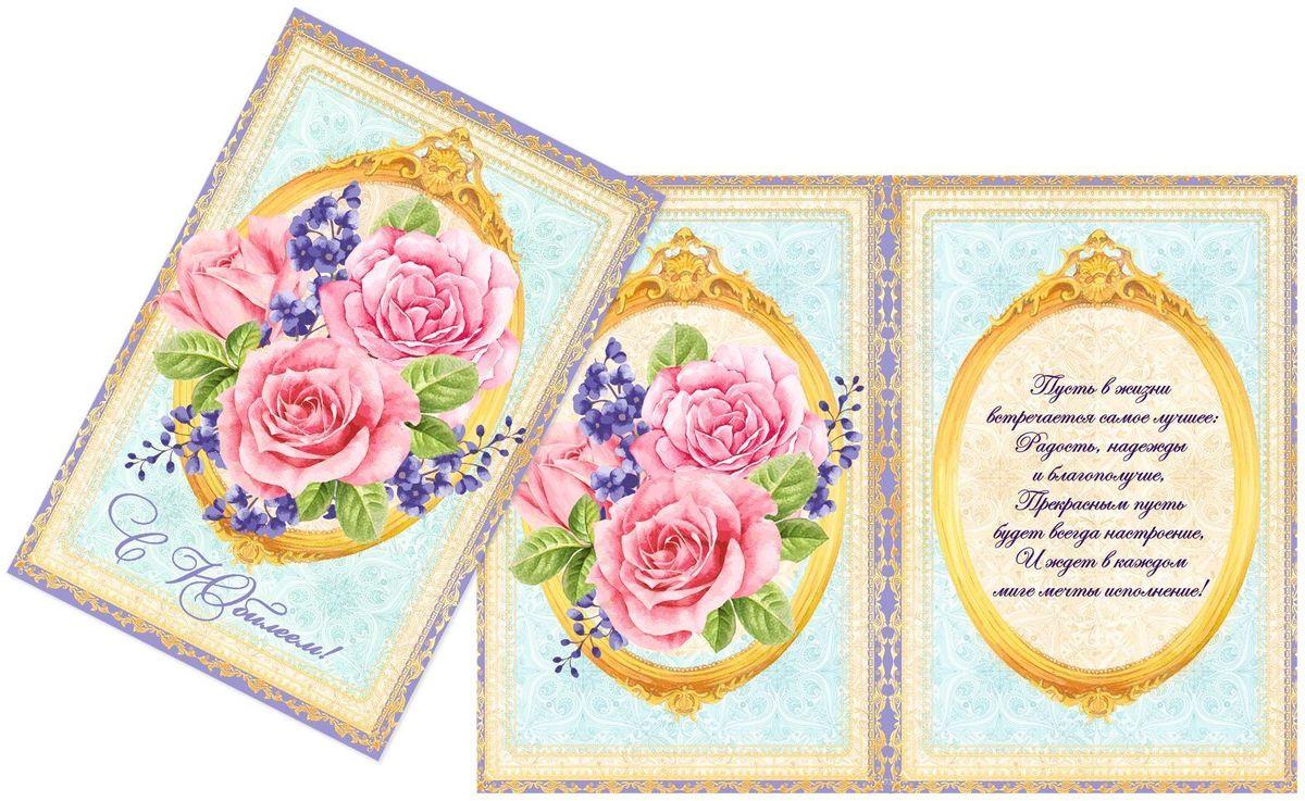 Открытка Дарите cчастье С Юбилеем. Нежный букет, 12 х 18 смTHN132NАтмосферу праздника создают детали: свечи, цветы, бокалы, воздушные шары и поздравительные открытки — яркие и весёлые, романтичные и нежные, милые и трогательные. Расскажите о своих чувствах дорогому для вас человеку, поделитесь радостью с близкими и друзьями. Открытка с креативным дизайном вам в этом поможет.