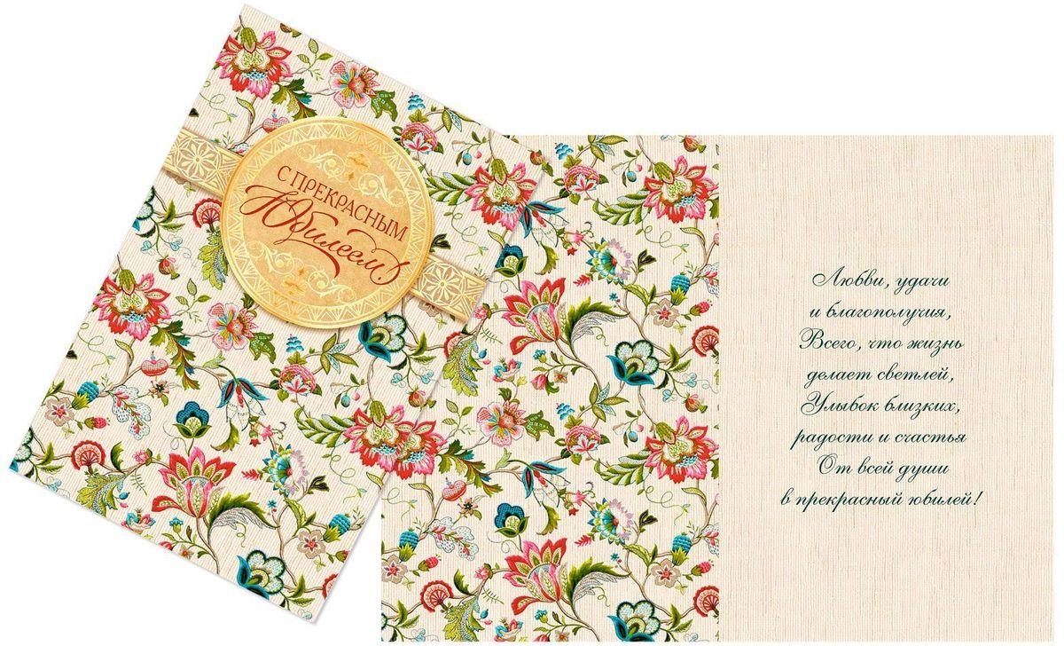 Открытка Дарите cчастье С прекрасным Юбилеем. Цветочный узор, 12 х 18 смБрелок для ключейАтмосферу праздника создают детали: свечи, цветы, бокалы, воздушные шары и поздравительные открытки — яркие и весёлые, романтичные и нежные, милые и трогательные. Расскажите о своих чувствах дорогому для вас человеку, поделитесь радостью с близкими и друзьями. Открытка с креативным дизайном вам в этом поможет.