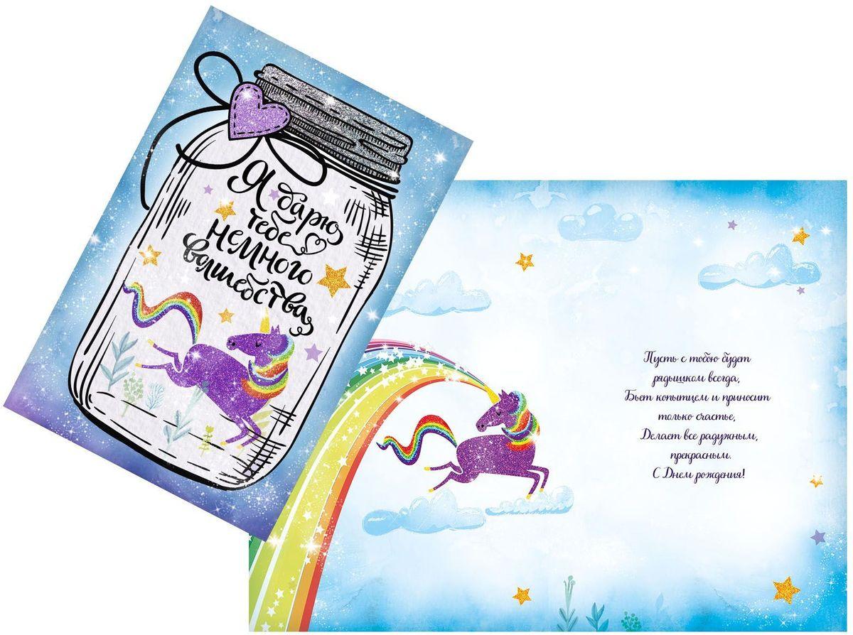 Открытка Дарите cчастье Баночка с волшебством, 12 х 18 смБрелок для ключейАтмосферу праздника создают детали: свечи, цветы, бокалы, воздушные шары и поздравительные открытки — яркие и весёлые, романтичные и нежные, милые и трогательные. Расскажите о своих чувствах дорогому для вас человеку, поделитесь радостью с близкими и друзьями. Открытка с креативным дизайном вам в этом поможет.