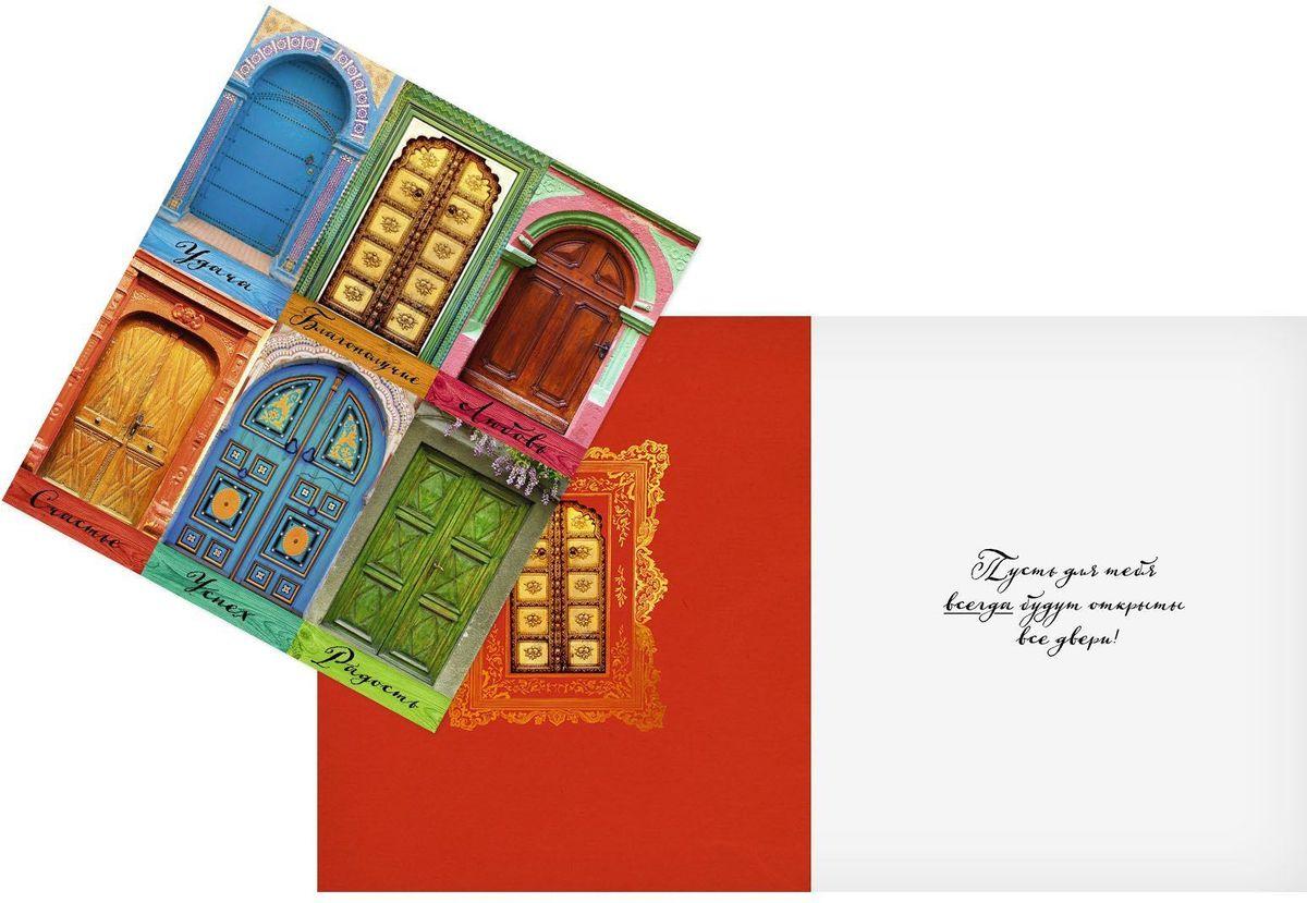 Открытка Дарите cчастье Двери, 14 х 16 смБрелок для ключейАтмосферу праздника создают детали: свечи, цветы, бокалы, воздушные шары и поздравительные открытки — яркие и весёлые, романтичные и нежные, милые и трогательные. Расскажите о своих чувствах дорогому для вас человеку, поделитесь радостью с близкими и друзьями. Открытка с креативным дизайном вам в этом поможет.