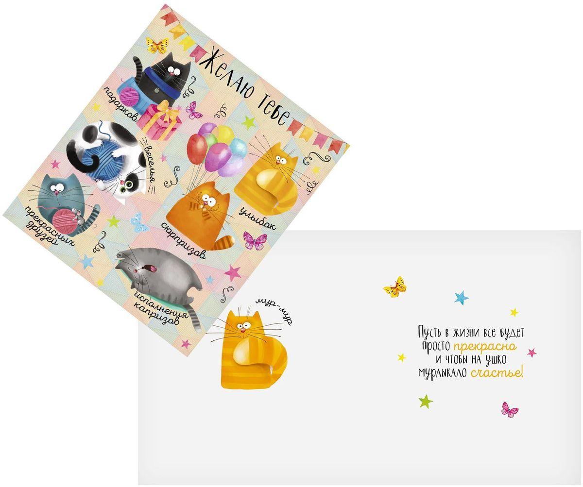 Открытка Дарите cчастье Котики, 14 х 16 см41619Атмосферу праздника создают детали: свечи, цветы, бокалы, воздушные шары и поздравительные открытки — яркие и весёлые, романтичные и нежные, милые и трогательные. Расскажите о своих чувствах дорогому для вас человеку, поделитесь радостью с близкими и друзьями. Открытка с креативным дизайном вам в этом поможет.
