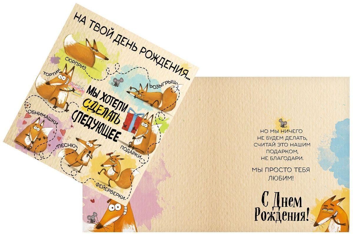 Открытка Дарите cчастье Хитрые лисы, 14 х 16 смTHN132NАтмосферу праздника создают детали: свечи, цветы, бокалы, воздушные шары и поздравительные открытки — яркие и весёлые, романтичные и нежные, милые и трогательные. Расскажите о своих чувствах дорогому для вас человеку, поделитесь радостью с близкими и друзьями. Открытка с креативным дизайном вам в этом поможет.