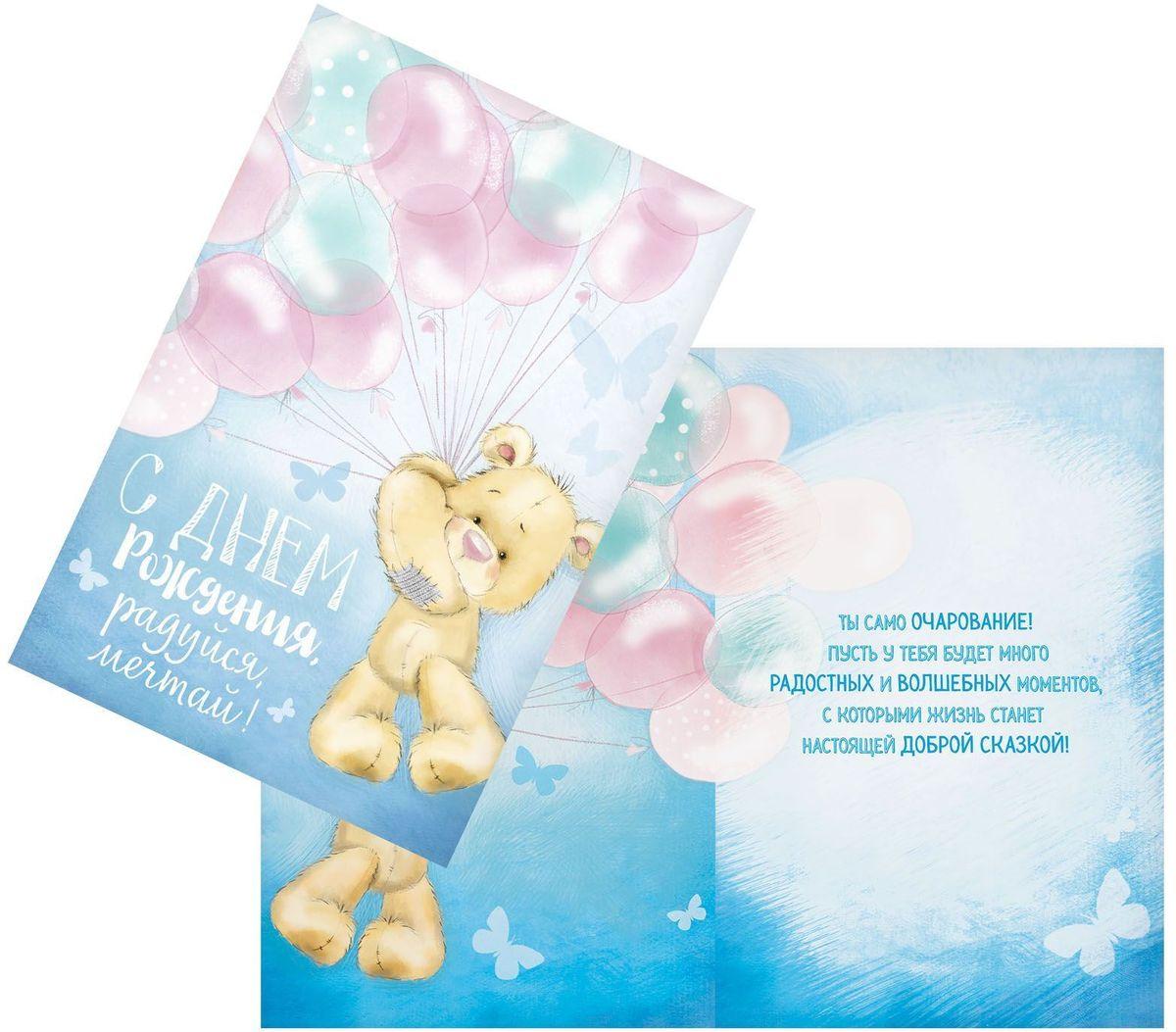 Открытка Дарите cчастье Радуйся мечтам, 12 х 18 см1600576Атмосферу праздника создают детали: свечи, цветы, бокалы, воздушные шары и поздравительные открытки — яркие и весёлые, романтичные и нежные, милые и трогательные. Расскажите о своих чувствах дорогому для вас человеку, поделитесь радостью с близкими и друзьями. Открытка с креативным дизайном вам в этом поможет.