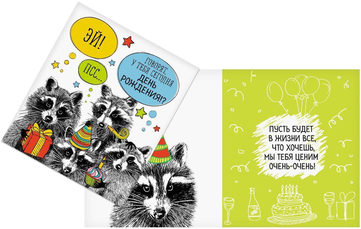 Открытка Дарите cчастье Еноты, 14 х 16 смБрелок для ключейАтмосферу праздника создают детали: свечи, цветы, бокалы, воздушные шары и поздравительные открытки — яркие и весёлые, романтичные и нежные, милые и трогательные. Расскажите о своих чувствах дорогому для вас человеку, поделитесь радостью с близкими и друзьями. Открытка с креативным дизайном вам в этом поможет.