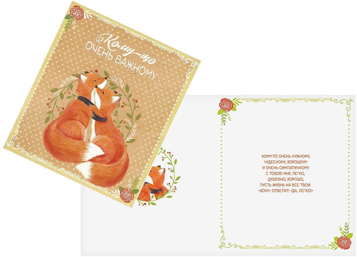 Открытка Дарите cчастье Кому-то очень важному, 14 х 16 смTHN132NАтмосферу праздника создают детали: свечи, цветы, бокалы, воздушные шары и поздравительные открытки — яркие и весёлые, романтичные и нежные, милые и трогательные. Расскажите о своих чувствах дорогому для вас человеку, поделитесь радостью с близкими и друзьями. Открытка с креативным дизайном вам в этом поможет.