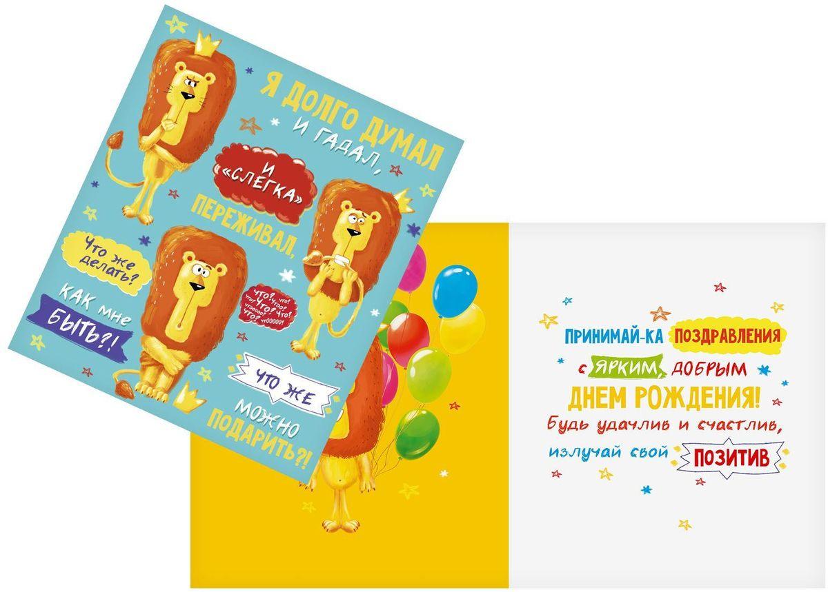 Открытка Дарите cчастье Львиные старания, 14 х 16 см1744829Атмосферу праздника создают детали: свечи, цветы, бокалы, воздушные шары и поздравительные открытки — яркие и весёлые, романтичные и нежные, милые и трогательные. Расскажите о своих чувствах дорогому для вас человеку, поделитесь радостью с близкими и друзьями. Открытка с креативным дизайном вам в этом поможет.