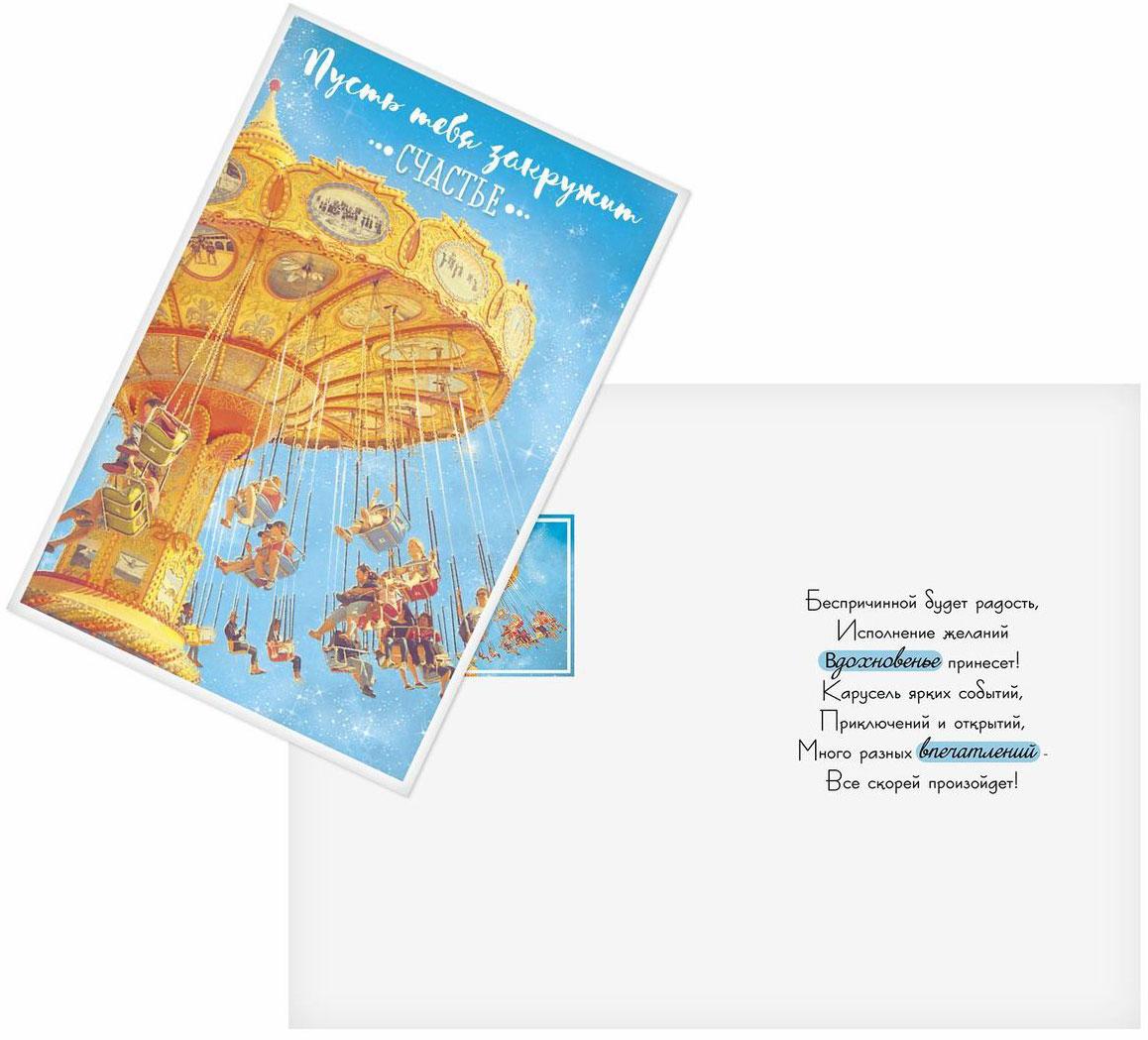 Открытка Дарите cчастье Карусель счастья, 12 х 18 см74-0060Атмосферу праздника создают детали: свечи, цветы, бокалы, воздушные шары и поздравительные открытки — яркие и весёлые, романтичные и нежные, милые и трогательные. Расскажите о своих чувствах дорогому для вас человеку, поделитесь радостью с близкими и друзьями. Открытка с креативным дизайном вам в этом поможет.