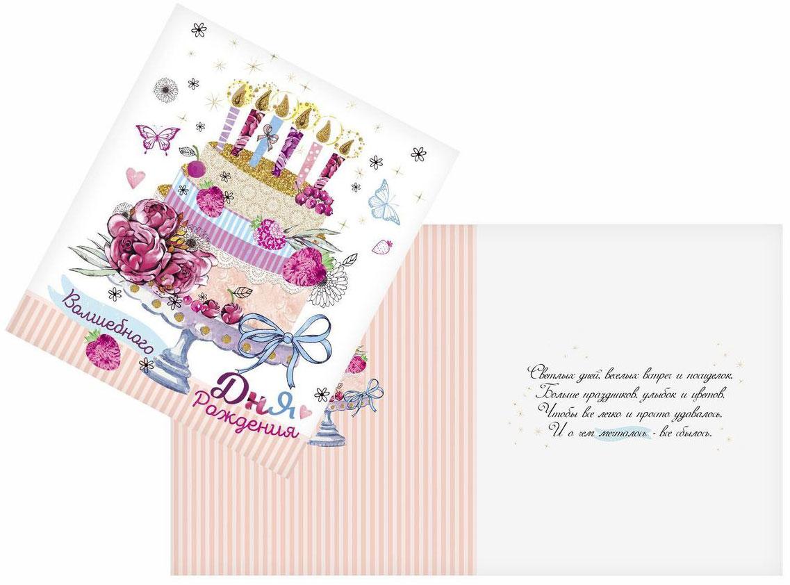 Открытка Дарите cчастье Волшебный торт, 14 х 16 см1818866Атмосферу праздника создают детали: свечи, цветы, бокалы, воздушные шары и поздравительные открытки - яркие и весёлые, романтичные и нежные, милые и трогательные.Расскажите о своих чувствах дорогому для вас человеку, поделитесь радостью с близкими и друзьями. Открытка с креативным дизайном вам в этом поможет.