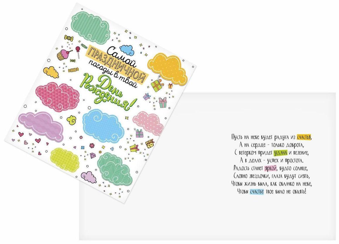 Открытка Дарите cчастье Праздничной погоды, 14 х16 см12723Атмосферу праздника создают детали: свечи, цветы, бокалы, воздушные шары и поздравительные открытки — яркие и весёлые, романтичные и нежные, милые и трогательные. Расскажите о своих чувствах дорогому для вас человеку, поделитесь радостью с близкими и друзьями. Открытка с креативным дизайном вам в этом поможет.