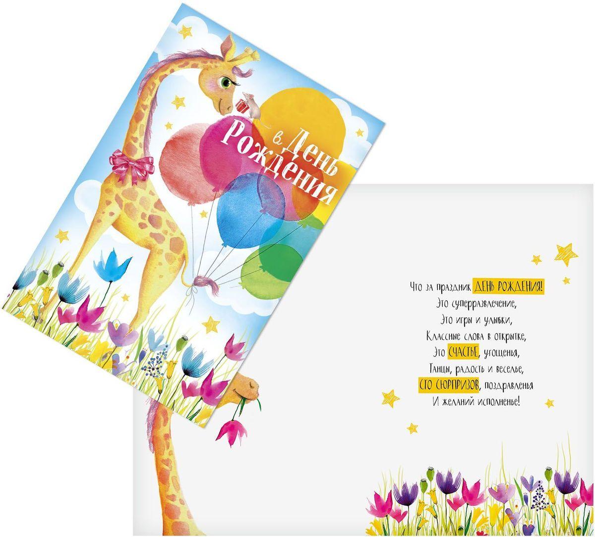 Открытка Дарите cчастье В день Рождения, 12 х18 смTHN132NВыразить свои чувства и дополнить основной подарок тёплыми словами вам поможет Открытка С Днем Рождения, с ней ваше пожелание «Счастья, любви и здоровья» приобретёт трепетный и душевный подтекст. А воспоминания о праздничном дне ещё долго будут радовать адресата.