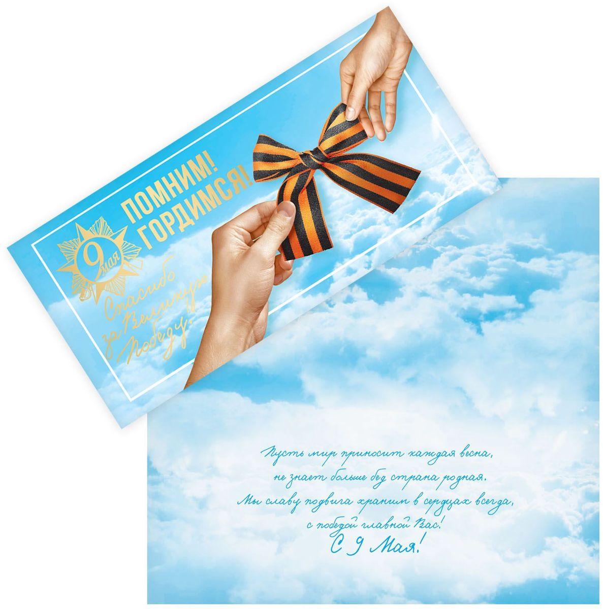Открытка Дарите cчастье Спасибо за Великую Победу!74-0120Выразить свои чувства и дополнить основной подарок тёплыми словами вам поможет поздравительная открытка. С ней ваше пожелание «Счастья, любви и здоровья» приобретёт трепетный и душевный подтекст. А воспоминания о праздничном дне ещё долго будут радовать адресата.