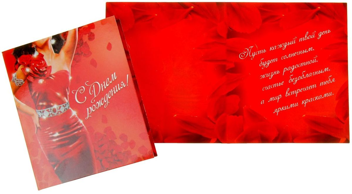 Открытка Дарите cчастье С Днем Рождения. Леди в красном, 12 х 14 смБрелок для ключейВыразить свои чувства и дополнить основной подарок тёплыми словами вам поможет Открытка С Днем Рождения, с ней ваше пожелание «Счастья, любви и здоровья» приобретёт трепетный и душевный подтекст. А воспоминания о праздничном дне ещё долго будут радовать адресата.