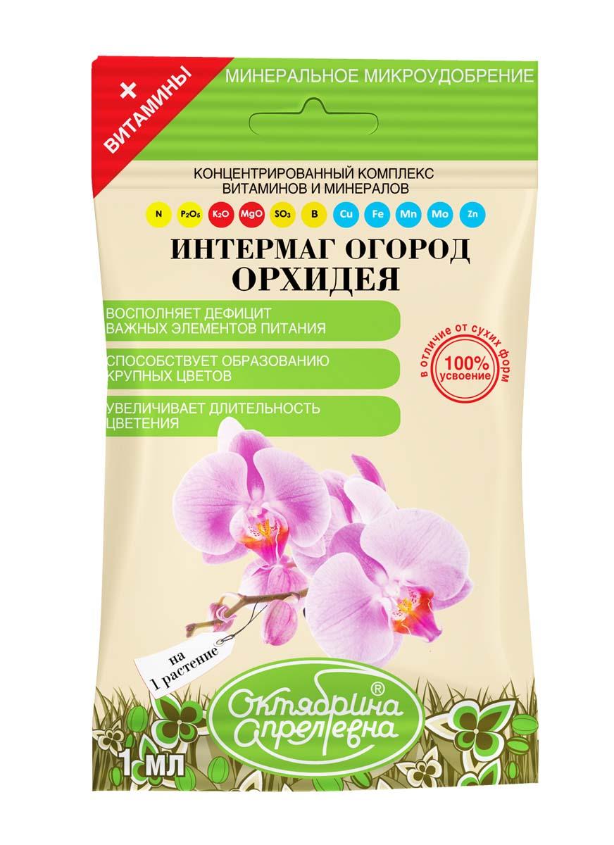 Жидкость для растений Октябрина Апрелевна Интермаг Огород. Орхидея, ампула 1 мл790009Комплексное, концентрированное удобрение для корневой и листовой подкормки культур с индивидуальным подбором макро- и микроэлементов. Обеспечивает правильное развитие и повышает устойчивость к заболеваниям и вредителям.