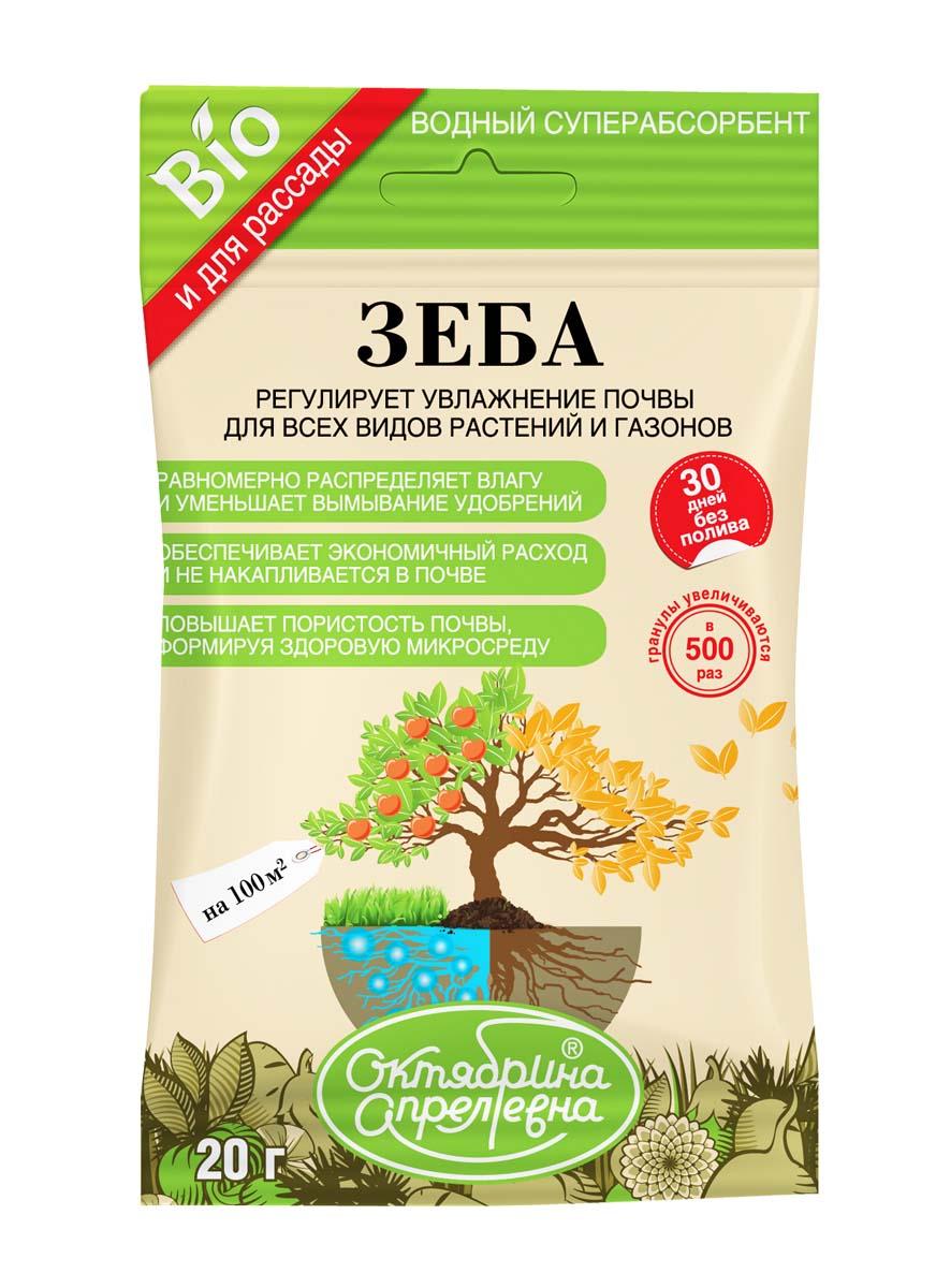 Средство для растений Октябрина Апрелевна Зеба, почвоулучшитель-суперабсорбент, 20 г466028Средство для растений Октябрина Апрелевна Зеба - суперэкономичный и экологичный водный суперабсорбент, который обеспечивает хорошее прорастание семян при посеве сельскохозяйственных культур. Гранулы Зеба увеличиваются в 500 раз, образуя гидрогели, которые высвобождают запасенную влагу и удобрения, в соответствии с потребностями растений. Зеба значительно увеличивает интервал между поливами, способствуя сокращению затрат на орошение и уход за растениями. Экология и безопасность: 3 класс опасности (умеренно опасное).