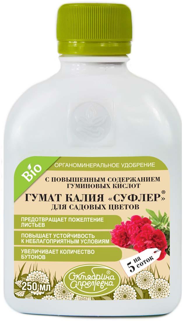 Жидкость для растений Октябрина Апрелевна Суфлер. ВР, гумат калия 2,5 %, для садовых цветов, 250 млK100Жидкость для растений Октябрина Апрелевна Суфлер. ВР - органоминеральное удобрение на основе гуминовых кислот для корневой и листовой подкормки садовых цветов. Средство улучшает декоративные качества цветочных культур, увеличивает сроки цветения, повышает сопротивляемость растений к грибковым и бактериальным заболеваниям. Применение Суфлера улучшает приживаемость при посадке и пересадке растений, позволяет наилучшим образом перенести садовым цветам период зимовки. Повышает устойчивость к неблагоприятным условиям внешней среды.Экология и безопасность: 4 класс опасности (малоопасное).