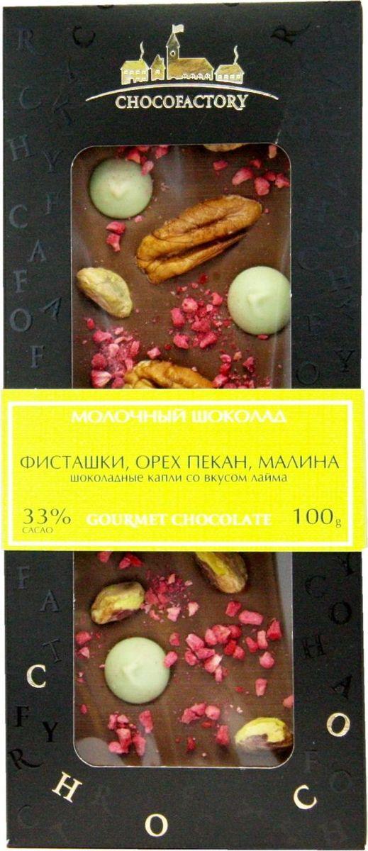 Chocofactory Фисташка, орех пекан, малина, капли лайм молочный шоколад, 100 г0120710Шоколад с топингами с ярко выраженным вкусом. Нежный, сливочный и ароматный. Аппетитное искушение.