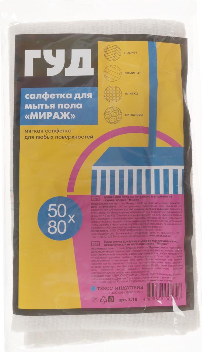 Тряпка для мытья пола Гуд Мираж, хлопковая, 50 х 80 см3.18Тряпка для пола Гуд Мираж обладает превосходными впитывающими характеристиками, может применяться с различными моющими средствами. Она выполнена из высококачественного хлопка с добавлением полиэстера. Тряпка прочная, не теряет своих качеств при многократном использовании. Изделие имеет профильную поверхность, что обеспечивает лучшее поглощение воды и грязи.Размер тряпки: 50 х 80 см.Уважаемые клиенты!Обращаем ваше внимание на возможные изменения в дизайне упаковки. Качественные характеристики товара остаются неизменными. Поставка осуществляется в зависимости от наличия на складе.
