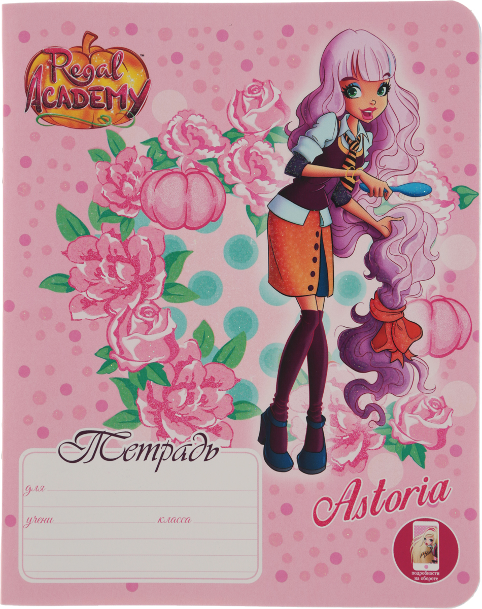 Hatber Тетрадь Regal Academy 12 листов в клетку 12Т5блВ1_16594