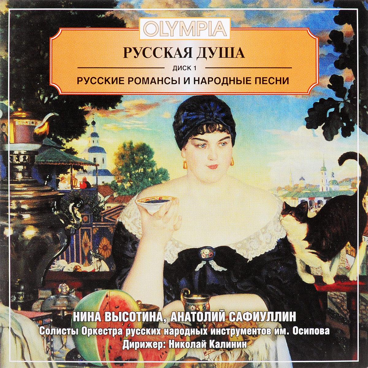Русская душа. Русские романсы и народные песни. Диск 1