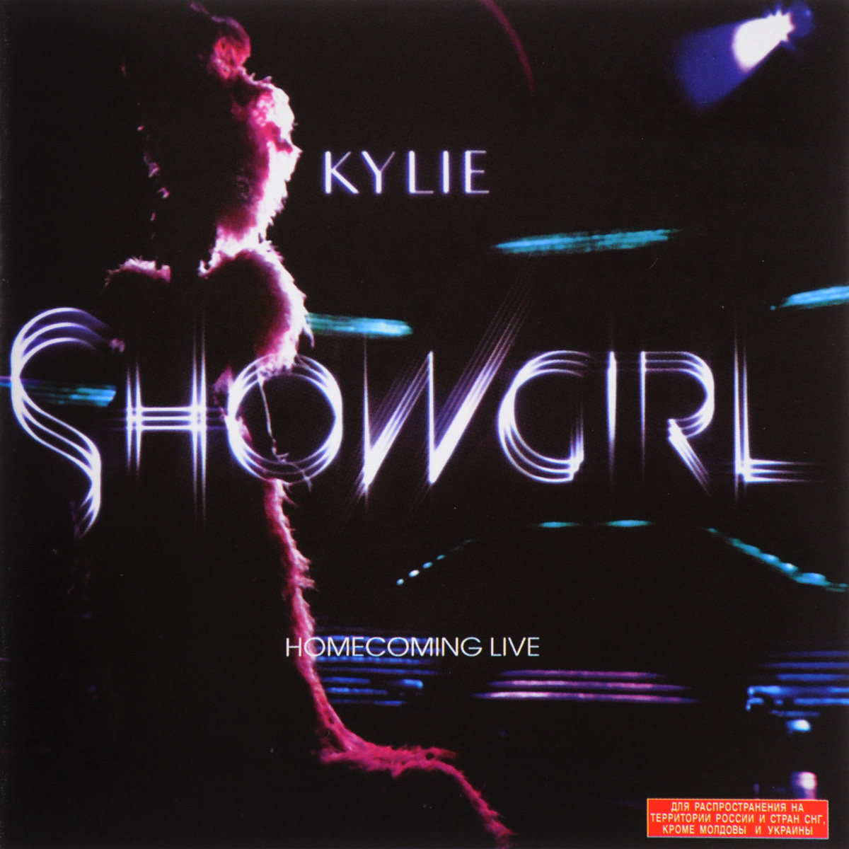 Кайли Миноуг,Bono Kylie Minogue. Showgirl. Homecoming Live (2 CD)