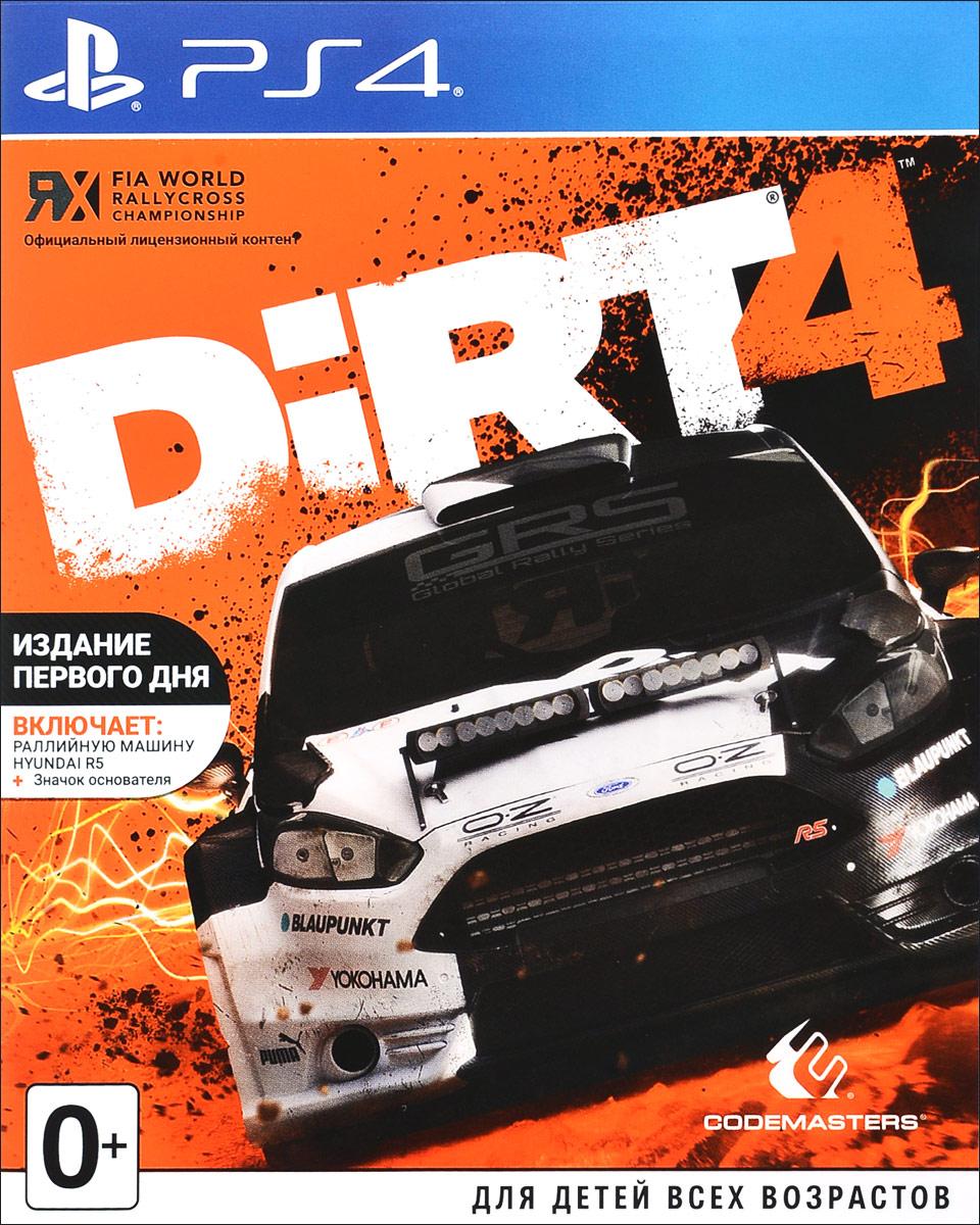 Dirt 4. Издание первого дня (PS4)