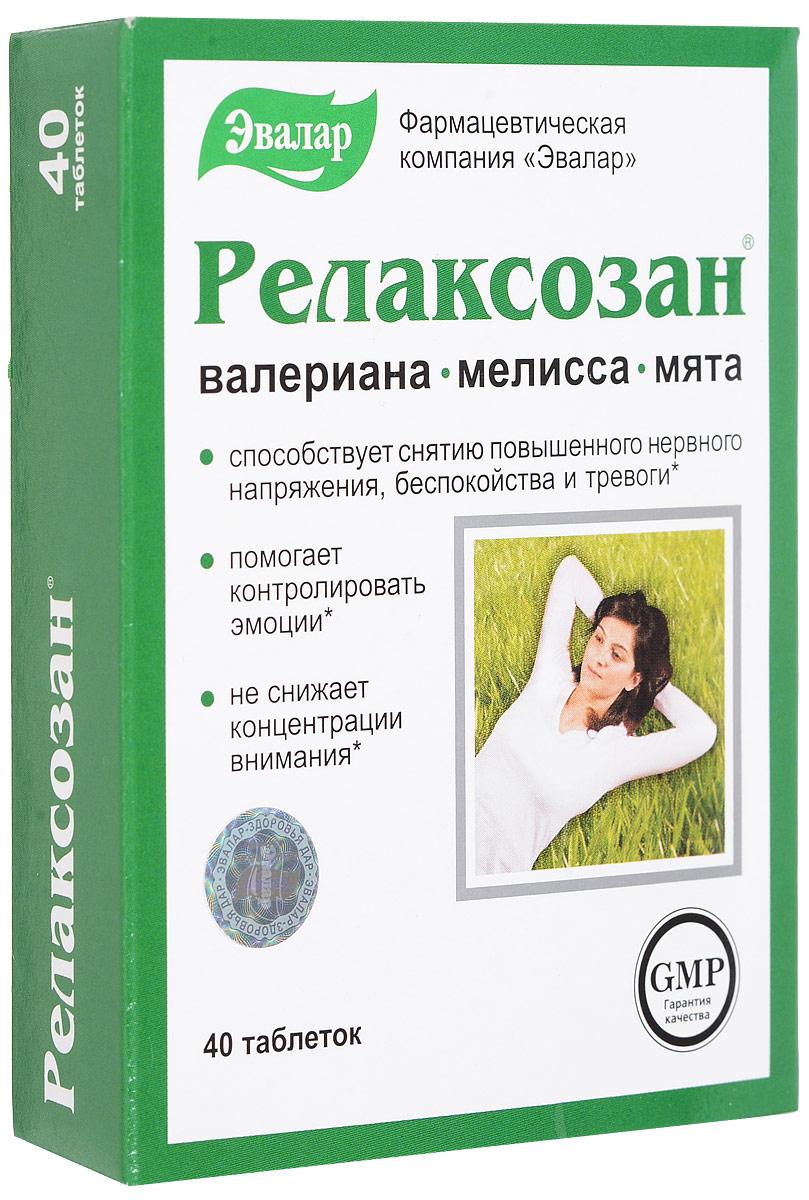 Эвалар Релаксозан, 40 таблетокone116Перестаньте беспокоиться и начинайте жить! Чего мы только ни делаем, чтобы достичь состояния релаксации и внутренней гармонии! Йога, медитация, аутотренинги и специальное дыхание, релаксирующая музыка и звуки природы… Если ни один из этих способов вам не помогает, попробуйте Релаксозан! Релаксозан помогает, в первую очередь, справиться с нервным напряжением и достичь состояния релакса без усилий и сложной работы над собой. Релаксозан станет вашей личной формулой спокойствия и душевной гармонии. В состав Релаксозана входит не только повышенное содержание экстракта корня валерианы, но и экстракты мелиссы и мяты — все эти травы значительно усиливают релаксирующий эффект друг друга. Это подтверждено исследованиями!Кроме того, при создании Релаксозана компания «Эвалар» учла опыт европейских стран, где суточные дозировки экстракта корня валерианы значительно выше, чем в России. При современном уровне стрессов это так актуально! В результате Релаксозан действует особенно быстро, точно и эффективно: помогает снять стресс, успокоить нервы, избавиться от тревоги и раздражительности, 2 а значит — вновь обрести гармонию с самим собой. Принимайте Релаксозан и наслаждайтесь релаксацией и душевной гармонией! Валериана лекарственная — действие валерианы обусловлено комплексом веществ, содержащихся в корнях и корневищах растения. Валериана оказывает успокаивающее, расслабляющее действие на центральную нервную систему. Мята перечная — благодаря наличию в ней комплекса биологически активных соединений, обладает широким спектром действия. Мята перечная содержит эфирное масло (2,5%), основным компонентом которого является ментол, определяющий вкус мяты, а также другие вещества — эфиры, феландрен, пинен, ясмон, пиперитон, ментофуран и т.д. Трава мяты перечной обладает успокаивающими свойствам. Мелисса лекарственная — многолетнее травянистое растение. В составе мелиссы — высокое содержание эфирного масла, а также дубильные вещества, слизи. Основным акти