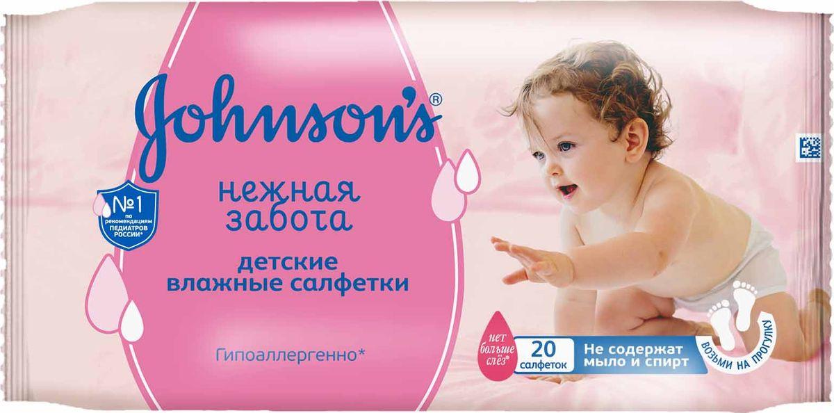 Johnsons Детские салфетки Нежная забота, 20 шт67188999_blueВлажные салфетки Johnsons baby Нежная забота созданы специально для ухода и нежного очищения детской кожи. Они очищают детскую кожу настолько деликатно, что их можно использовать даже для чувствительной области вокруг глаз. Салфетки пропитаны очищающим детским лосьоном, на 97% состоящим из чистейшей воды, и содержат ингредиенты натурального происхождения.