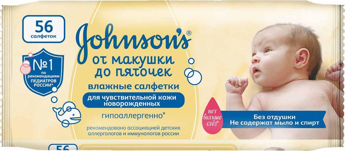 Johnsons Детские влажные салфетки От макушки до пяточек без отдушки, 56 штMP59.3DМягкие салфетки. Успокаивают и смягчают кожицу.А еще защищают от сухости и раздражения, заживляют раны благодаря бактерицидному эффекту.Созданы для защиты, особенно, когда вы находитесь далеко от дома. Нежно деодорируют кожу.Никаких липких ощущений на кожице младенца после применения. Ультра-мягкая текстура, гипоалергенный материал.Без спирта.Достоинства: Приятно пахнут, хорошо вытирают, отлично очищают,Отмывают руки, убивают микробы