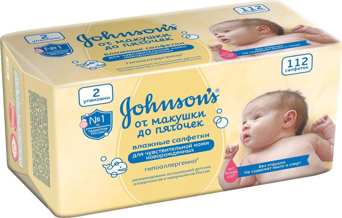 Johnsons Детские влажные салфетки От макушки до пяточек без отдушки, 112 штSatin Hair 7 BR730MNМягкие салфетки. Успокаивают и смягчают кожицу.А еще защищают от сухости и раздражения, заживляют раны благодаря бактерицидному эффекту.Созданы для защиты, особенно, когда вы находитесь далеко от дома. Нежно деодорируют кожу.Никаких липких ощущений на кожице младенца после применения. Ультра-мягкая текстура, гипоалергенный материал.Без спирта.Достоинства: Приятно пахнут, хорошо вытирают, отлично очищают,Отмывают руки, убивают микробы