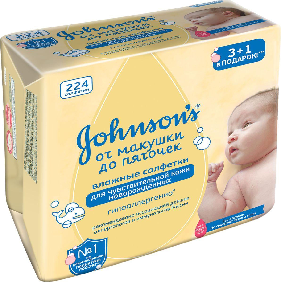 Johnsons Детские влажные салфетки От макушки до пяточек без отдушки, 224 шт3014219150Мягкие салфетки. Успокаивают и смягчают кожицу.А еще защищают от сухости и раздражения, заживляют раны благодаря бактерицидному эффекту.Созданы для защиты, особенно, когда вы находитесь далеко от дома. Нежно деодорируют кожу.Никаких липких ощущений на кожице младенца после применения. Ультра-мягкая текстура, гипоалергенный материал.Без спирта.Достоинства: Приятно пахнут, хорошо вытирают, отлично очищают,Отмывают руки, убивают микробы.
