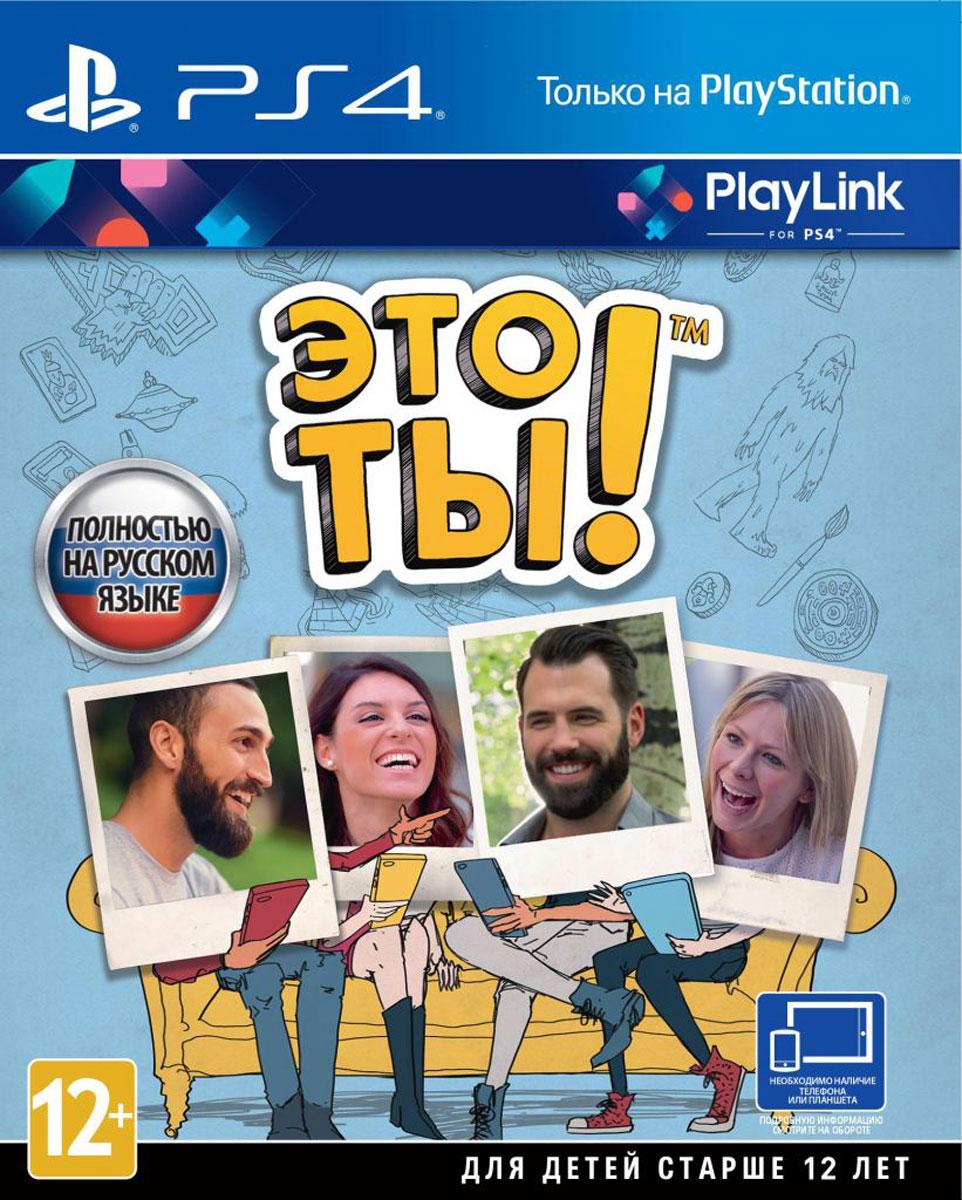 Это ты! (PS4) на игре