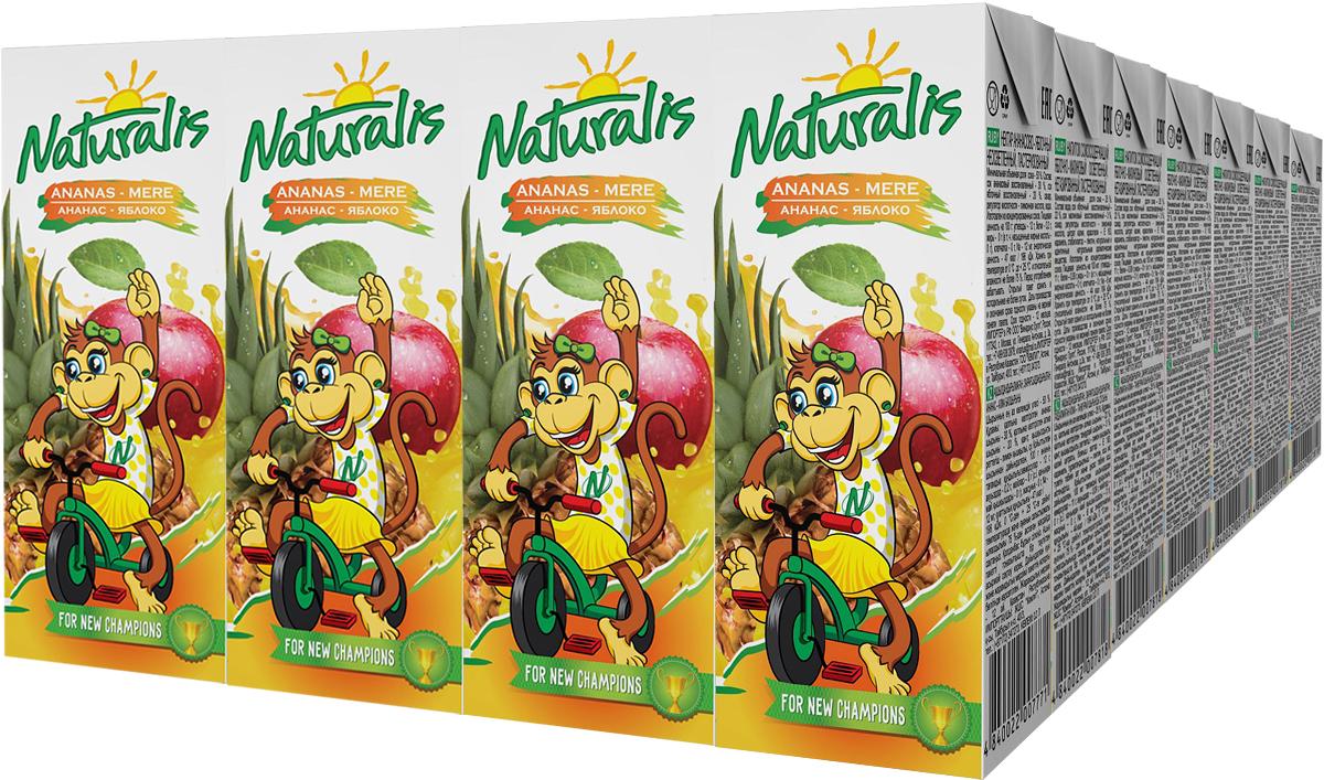 Naturalis нектар яблочно-ананасовый неосветленный, 28 шт по 0,2 л0120710Яблочно-ананасовый нектар Naturalis - уникальный микс на соковой полке. Сок из ананасов обязателен в рационе тех девушек, кто всегда хочет оставаться стройной. Ананас стал популярным благодаря бромелайну - смеси ферментов, расщепляющих белок. Комплекс витаминов и микроэлементов вместе с бромелайном оказывают поразительное исцеляющее воздействие на организм: стимулирует пищеварение, санирует кишечник, снижает вязкость крови, понижает кровяное давление, предупреждает развитие атеросклероза. Ежедневное употребление яблочного сока способствует укреплению иммунитета. Naturalis в пакете 200 мл с трубочкой - это порционная упаковка, которая понравится вашему ребенку. Перед употреблением взбалтывать.