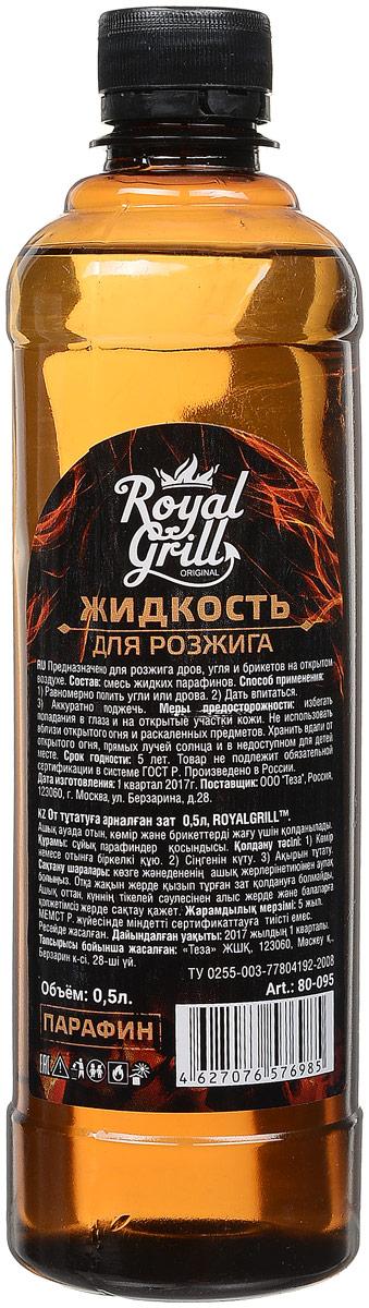 Жидкость для розжига RoyalGrill, 0,5 лAS 25Жидкость RoyalGrill предназначена для розжига древесного угля, дров, брикетов и другого твердого топлива. Затопить камин, разжечь костер и мангал - эта жидкость справиться очень легко. Способ применения: 1. Равномерно полить жидкостью уголь, дрова.2. Дать впитаться.3. Аккуратно разжечь.Меры предосторожности:Беречь от детей. Избегать попадания в глаза и на кожу. Хранить вдали от открытого огня, прямых лучей солнца и нагревательных приборов.Состав: смесь жидких парафинов.Уважаемые клиенты!Обращаем ваше внимание на возможные изменения в дизайне упаковки. Качественные характеристики товара остаются неизменными. Поставка осуществляется в зависимости от наличия на складе.