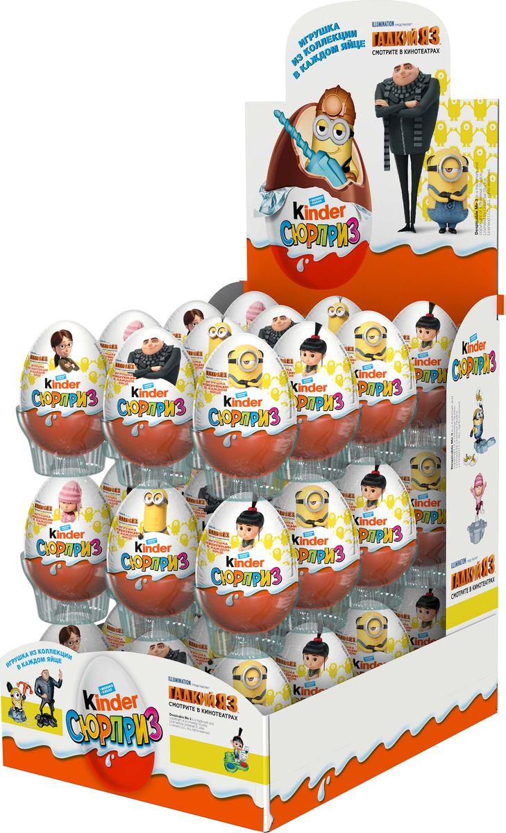 Kinder Сюрприз Гадкий Я-3, яйцо из молочного шоколада c молочным внутренним слоем и игрушкой внутри, 36 штук по 20 г0120710Kinder Сюрприз- яйцо из любимого молочного шоколада Kinder с молочным внутренним слоем и удивительной игрушкой внутри. Kаждый год в коллекции Kinder Сюрприз появляется более 100 удивительных игрушек для детей.