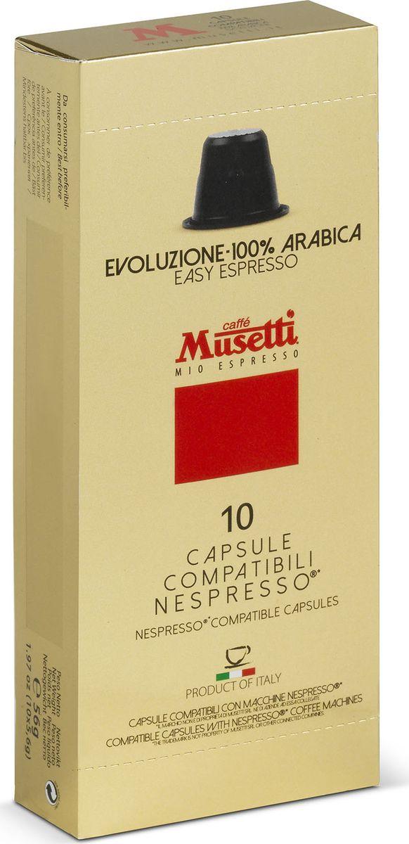Musetti Evoluzione Arabica кофе в капсулах, 10 шт8004769253594Обладает ярким букетом с освежающими цитрусовыми нотами. Раздельная обжарка лучших сортов Арабики подчеркивает кислинку и характерные ноты красных фруктов в аромате.