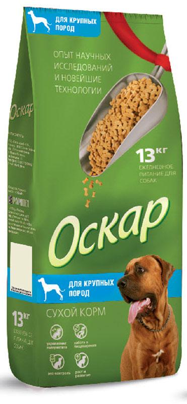 Корм сухой Оскар для собак крупных пород, 13 кг0120710Сухой корм Оскар является вкусным и полезным питанием для собак крупных пород. Благодаря специально подобранным компонентам, корм Оскар: - укрепляет и поддерживает иммунную систему; - обеспечивает правильное пищеварение; - способствует росту здоровой, густой и блестящей шерсти; - укрепляет костную систему и суставы; - помогает поддерживать оптимальный вес собаки; - уменьшает образование зубного камня.Корм Оскар изготавливается из натуральных продуктов высшего качества, не содержит красителей и вкусовых добавок, сочетает в себе все необходимые для здоровья и нормального развития вашего любимца витамины и минеральные вещества.Характеристики:Состав:злаки, пшеничные отруби, мясо и продукты животного происхождения, экстракт белка растительного происхождения, минеральные добавки, подсолнечное масло, пульпа сахарной свеклы (жом), витамины, антиоксидант, консервант, глюкозамин. Пищевая ценность:сырой протеин 22%, сырой жир 8%, сырая клетчатка 5%, сырая зола 7%, влажность 10%, витамин А 5000 МЕ/кг, витамин Д 500 МЕ/кг, витамин Е 50 мг/кг, фосфор 1,1%, кальций 1,5%.Энергетическая ценность на 100 грамм: 315 ккал.Вес:13 кг. УВАЖАЕМЫЕ КЛИЕНТЫ!Обращаем ваше внимание на возможные изменения в дизайне упаковки.