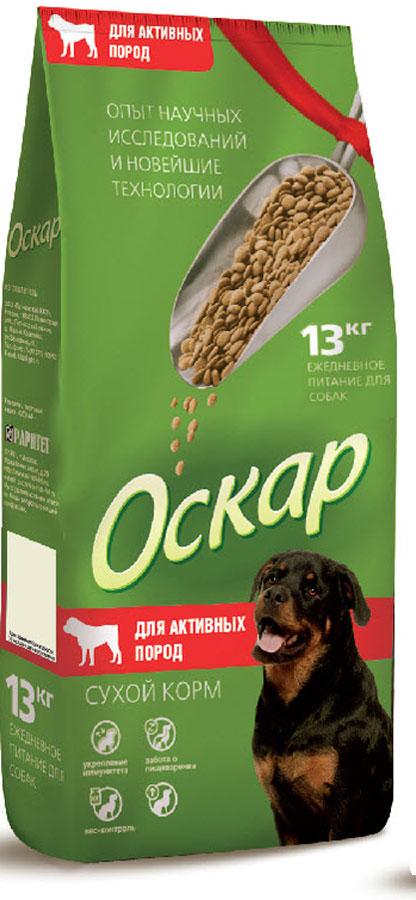Корм сухой Оскар для собак активных пород, 13 кг0120710Сухой корм Оскар является вкусным и полезным питанием для собак активных пород. Благодаря специально подобранным компонентам, корм Оскар: - укрепляет и поддерживает иммунную систему, - обеспечивает правильное пищеварение,- способствует росту здоровой, густой и блестящей шерсти,- укрепляет костную систему и суставы,- помогает поддерживать оптимальный вес собаки,- уменьшает образование зубного камня. Корм Оскар изготавливается из натуральных продуктов высшего качества, не содержит красителей и вкусовых добавок, сочетает в себе все необходимые для здоровья и нормального развития вашего любимца витамины и минеральные вещества.Состав: мясо, мясные субпродукты, злаки, рыба и рыбные субпродукты, мясокостная мука, животные и растительные белки, минеральные вещества, жиры и масла, овощи, витамины и микроэлементы.Анализ: протеин 27%, жир 12%, влажность 10%, зола 7%, клетчатка 5%, витамин А 5000 МЕ/кг, витамин Д 500 МЕ/кг, витамин Е 50 мг/кг, фосфор 1,1%, кальций 1,5%. Энергетическая ценность: 3700 ккал/кг. Вес:13 кг.Товар сертифицирован.