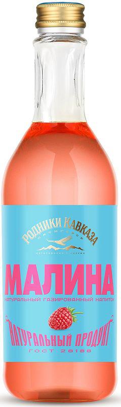 Родники Кавказа напиток малина, 0,5 л0120710Единственный на рынке по настоящему 100% натуральный напиток. В составе только натуральные ингредиенты и соки. Произведён по ГОСТ.