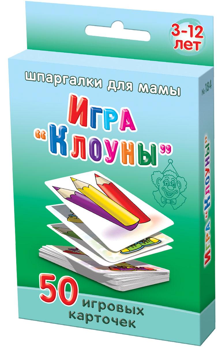 Шпаргалки для мамы Обучающие карточки Клоуны