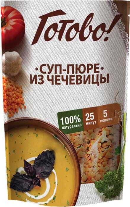 Готово Суп-пюре из чечевицы, 250 г0120710Красная чечевица - идеальная основа для приготовления густых и питательных супов-пюре. Суп получается насыщенный даже на воде. Помимо отличного вкуса, чечевица - это еще и источник растительного белка. Качественная чечевица, натуральные сушеные овощи и приправы, добавленные в нужной пропорции, делают суп ароматным и вкусным. Для более нежного вкуса рекомендуется добавить сливки. Приготовление обеда - легкое и быстрое дело, если у вас есть упаковка супа-пюре из чечевицы!Уважаемые клиенты! Обращаем ваше внимание на то, что упаковка может иметь несколько видов дизайна. Поставка осуществляется в зависимости от наличия на складе.
